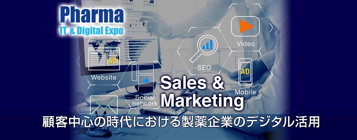 セールス&マーケティング部門における製薬企業のデジタル活用