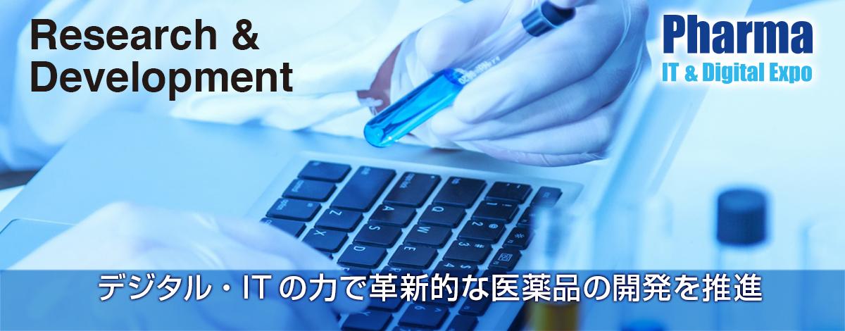 デジタル・ITの活用で革新的な医薬品の研究・開発を推進