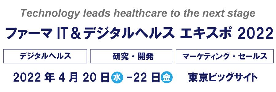 ファーマIT&デジタルヘルス エキスポ 2022年4月20日(水)-22日(金)東京ビッグサイト