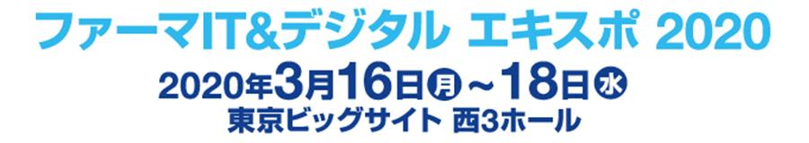 ファーマIT&デジタル エキスポ 2020年3月16日(月)〜18日(水)東京ビッグサイト 西3ホール