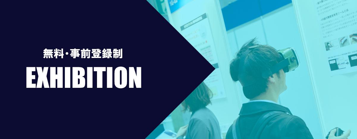 ファーマIT&デジタルヘルス エキスポ 2021