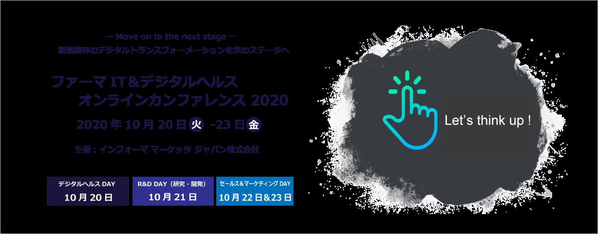ファーマIT&デジタルヘルス オンラインカンファレンス