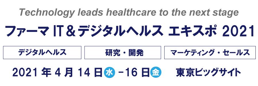 ファーマIT&デジタルヘルス エキスポ 2021年4月14日(水)〜16日(金)東京ビッグサイト