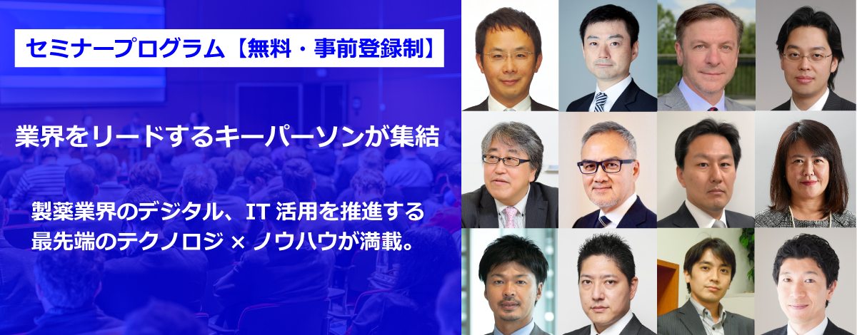 ファーマIT&デジタル エキスポ 2020